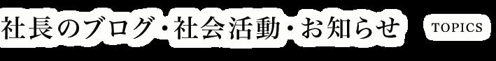 社長のブログ・社会活動・お知らせ