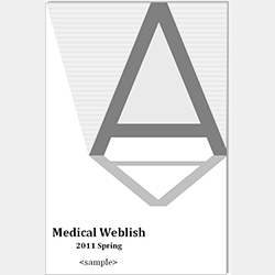 医療系教材 Medical Weblish